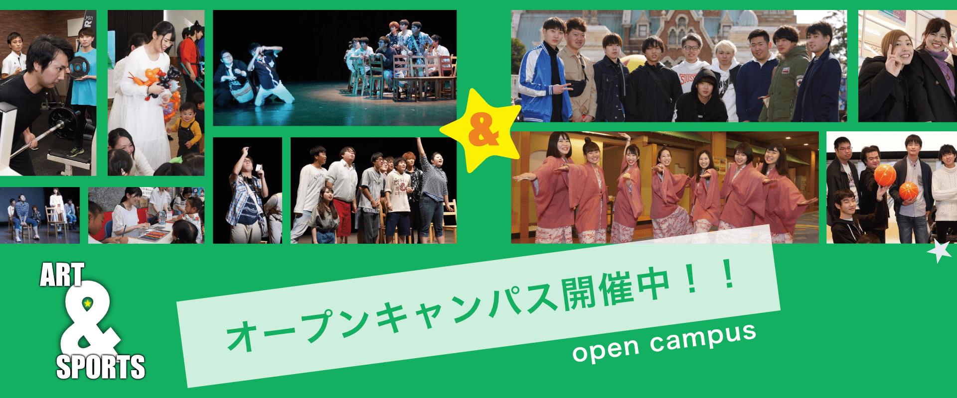 宇都宮アート&スポーツ専門学校