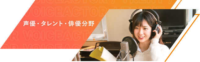 声優・タレント・俳優分野