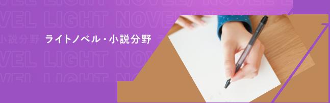 ライトノベル・小説分野