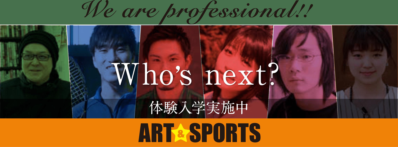 人生は長い『アート&スポーツ』で好きな事を仕事にしよう!