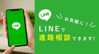LINEで進路相談できます