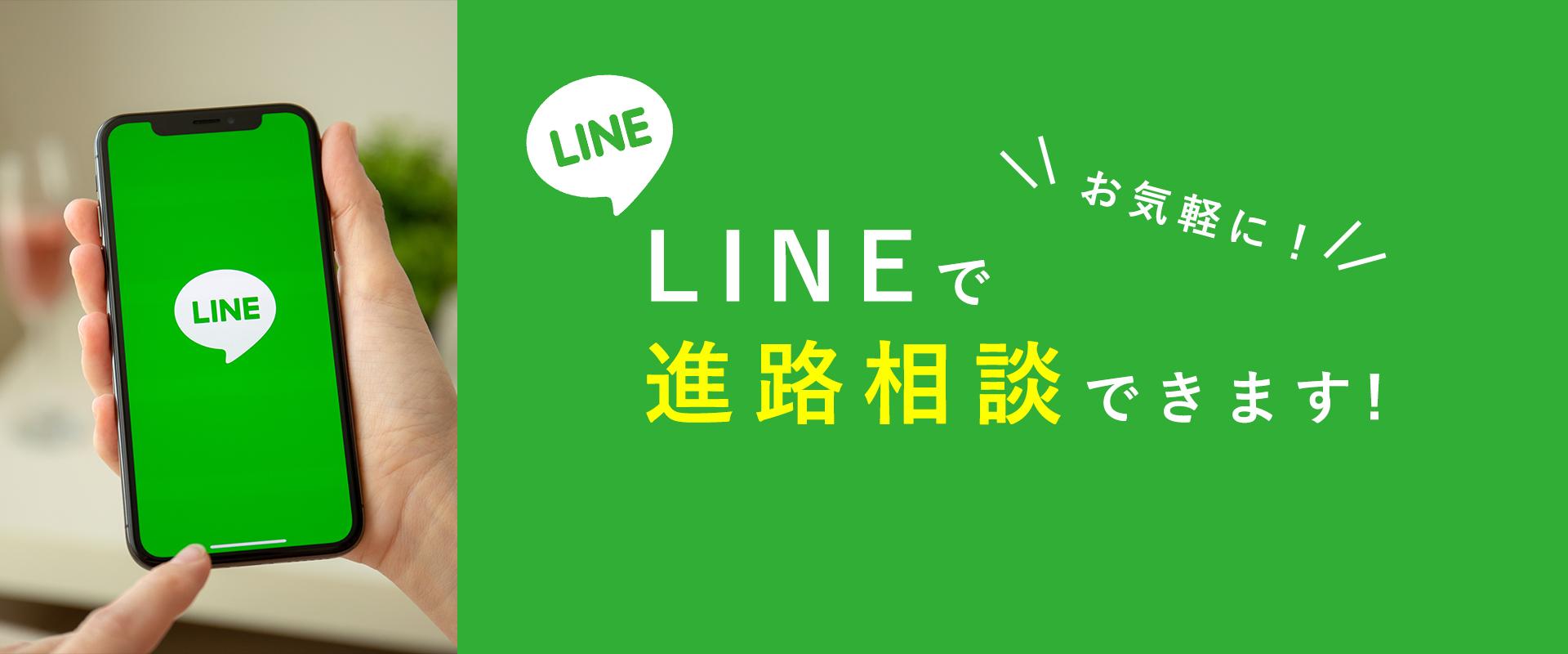 LINEで進路相談