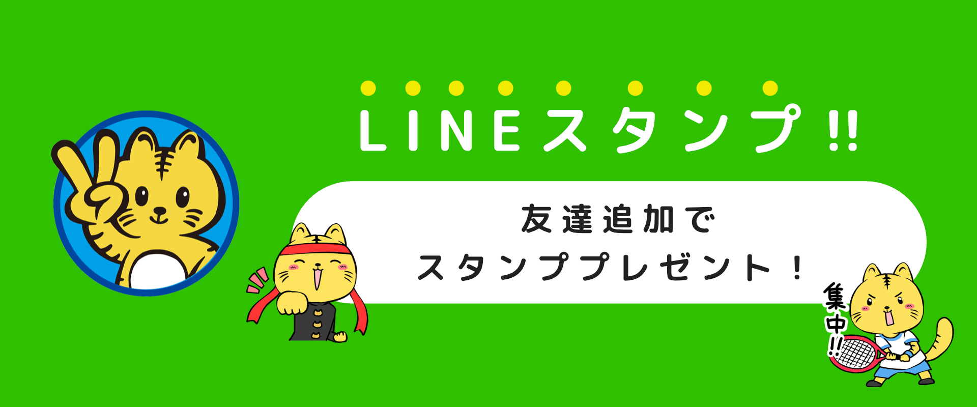 LINEスタンププレゼント
